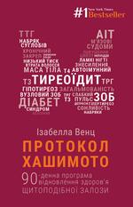 Протокол Хашимото. 90-денна програма відновлення здоров'я щитоподібної залози - купить и читать книгу