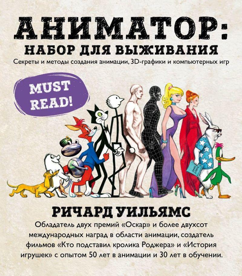 Аниматор: набор для выживания. Секреты и методы создания анимации, 3D-графики и компьютерных игр - купить и читать книгу