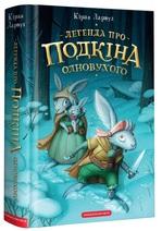 Легенда про Подкіна Одновухого - купить и читать книгу