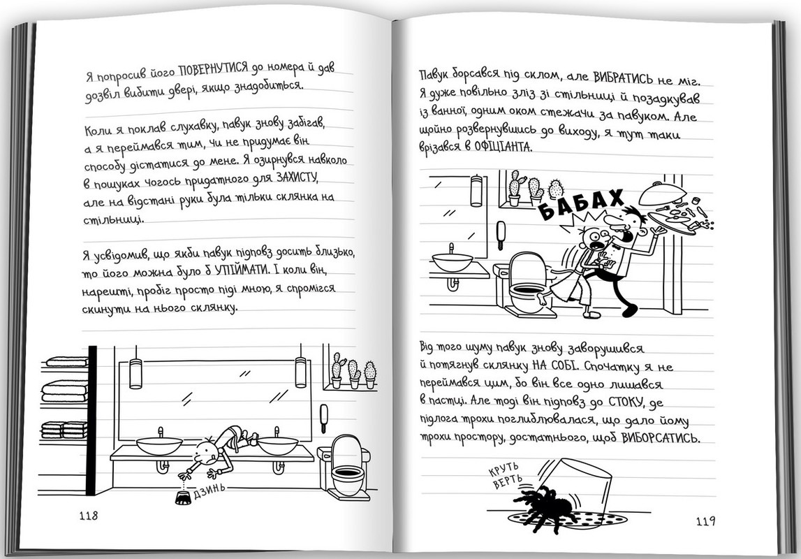 Щоденник слабака. На курорті. Книга 12 - купить и читать книгу