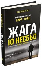Жага (детектив Гаррі Голе) - купить и читать книгу