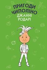 Пригоди Чиполіно - купить и читать книгу