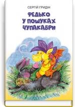 Федько у пошуках Чупакабри - купить и читать книгу