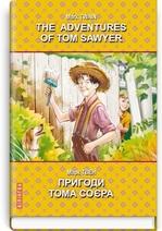 The Adventures of Tom Sawyer = Пригоди Тома Соєра - купить и читать книгу
