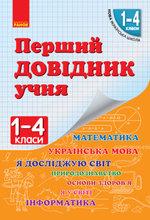 Перший довідник учня 1-4 класи - купить и читать книгу