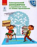 Ілюстрований довідничок з української мови за новим правописом. 1–4 класи - купить и читать книгу