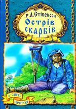 Острів Скарбів - купить и читать книгу