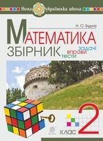Збірник задач і тестових завдань із математики. 2 клас - купить и читать книгу