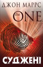 The One. Суджені - купити і читати книгу