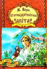 П'ятнадцятилітній капітан - купить и читать книгу