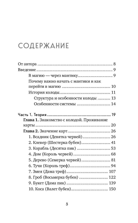 Оракул Ленорман. Самоучитель по гаданию и предсказанию будущего - купить и читать книгу