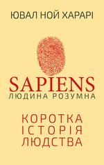 Sapiens. Людина розумна. Коротка історія людства - купити і читати книгу