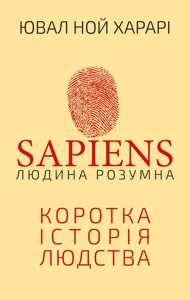 Sapiens. Людина розумна. Коротка історія людства - купить и читать книгу