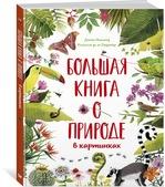 Большая книга о природе в картинках - купить и читать книгу