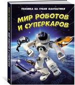 Техника на грани фантастики. Мир роботов и суперкаров - купить и читать книгу