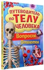 Путеводитель по телу человека. Вопросы и ответы - купить и читать книгу