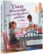 Книга творчества для счастливого ребенка. Учимся говорить «спасибо!» - купить и читать книгу