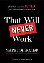 That will never work. Это никогда не будет работать. История создания Netflix, рассказанная ее основателем - купить и читать книгу