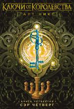 Ключи от Королевства. Сэр Четверг. Книга 4 - купити і читати книгу