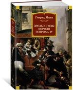 Зрелые годы короля Генриха IV - купити і читати книгу