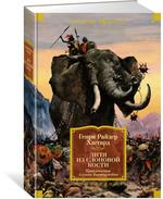 Дитя из слоновой кости - купити і читати книгу