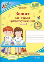 Зошит для письма і розвитку мовлення. Частина 2 (до підручн. І. Большакової) - купить и читать книгу
