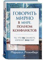 Говорить мирно в мире, полном конфликтов - купить и читать книгу