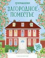 Загородное поместье - купить и читать книгу