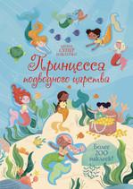 Принцесса подводного царства - купить и читать книгу