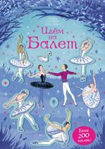 Идём на балет - купить и читать книгу