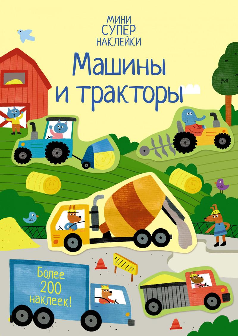 Машины и тракторы - купить и читать книгу