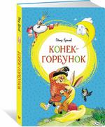 Конёк-горбунок - купить и читать книгу
