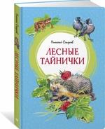 Лесные тайнички - купить и читать книгу