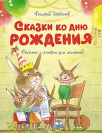 Сказки ко дню рождения. Весёлые истории для малышей - купить и читать книгу