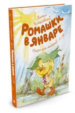 Ромашки в январе - купить и читать книгу