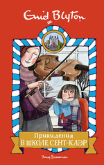 Привидения в школе Сент-Клэр - купить и читать книгу