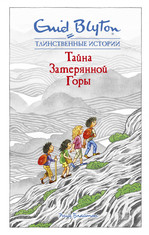 Тайна затерянной горы - купить и читать книгу