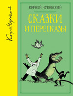 Сказки и пересказы - купить и читать книгу