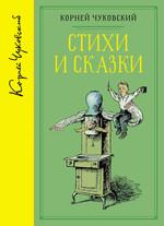 Стихи и сказки - купить и читать книгу