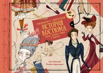 Грандиозная и удивительная история костюма, тканей, нарядов, тряпок и шмоток! - купить и читать книгу