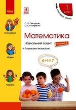 Математика. 1 клас. Навчальний зошит у 4 частинах. Частина 3 - купить и читать книгу