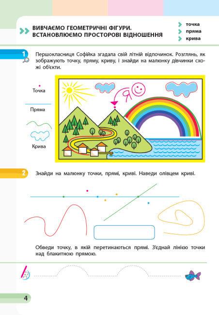 Математика. 1 клас. Навчальний зошит у 4 частинах. Частина 1 - купить и читать книгу