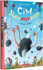 Сім Дамжарувсім і яйце Янса - купить и читать книгу
