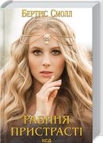 Рабиня пристрасті - купить и читать книгу