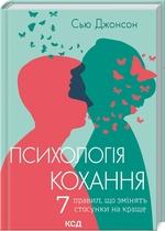Психологія кохання! 7 правил, що змінять стосунки на краще - купить и читать книгу