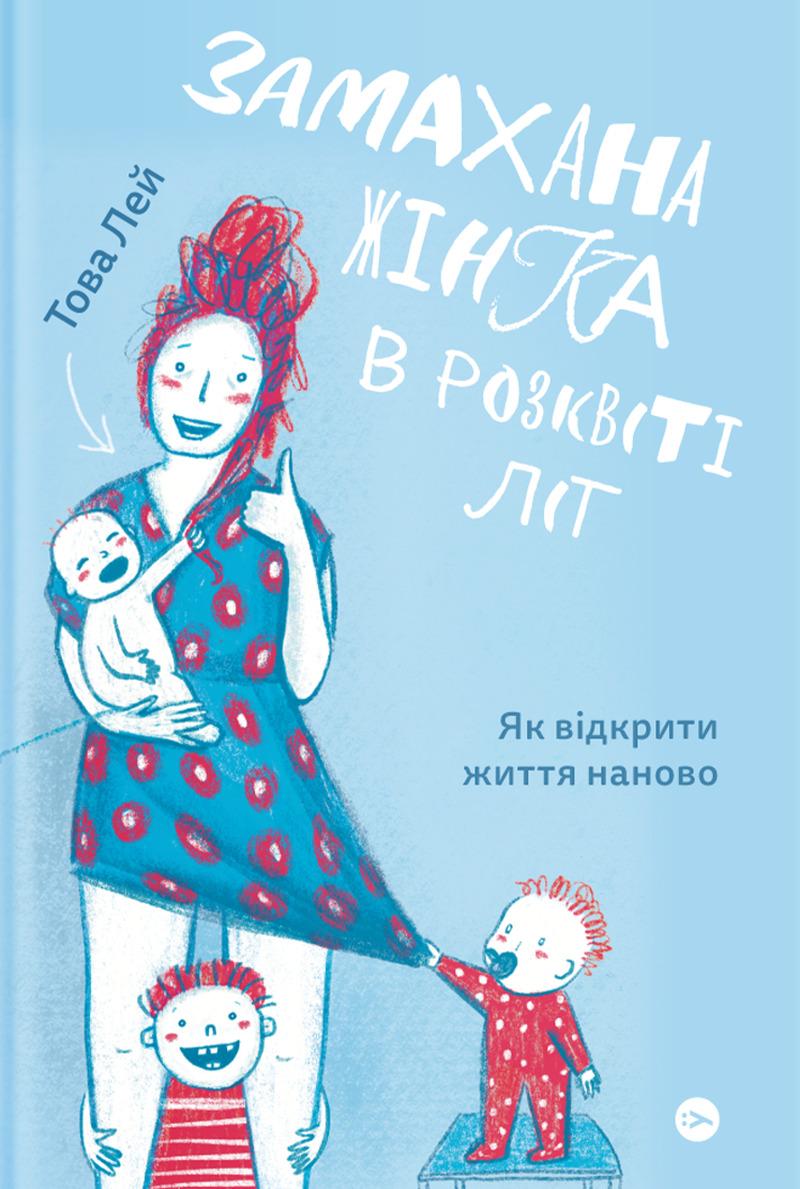 Замахана жінка в розквіті літ. Як відкрити життя наново - купить и читать книгу