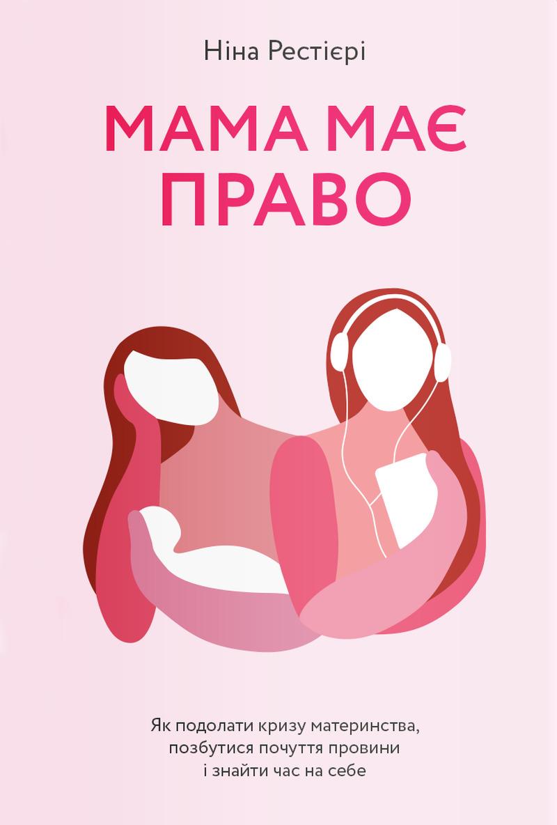 Мама має право. Як подолати кризу материнства, позбутися почуття провини і знайти час на себе - купить и читать книгу