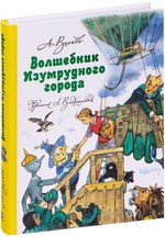 Волшебник Изумрудного города - купити і читати книгу