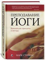 Преподавание йоги. Важнейшие принципы и методы - купить и читать книгу