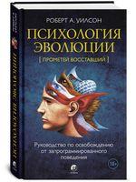 Психология эволюции. Руководство по освобождению от запрограммированного поведения - купить и читать книгу